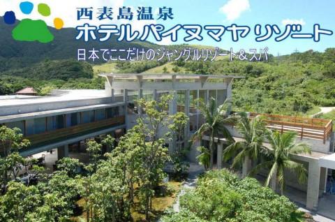<閉鎖>沖縄の西表島温泉、源泉枯渇のため。ホテルは営業継続です。